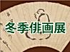 issa_icon_ol冬季俳画展2.png