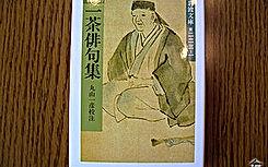 一茶俳句集.jpg