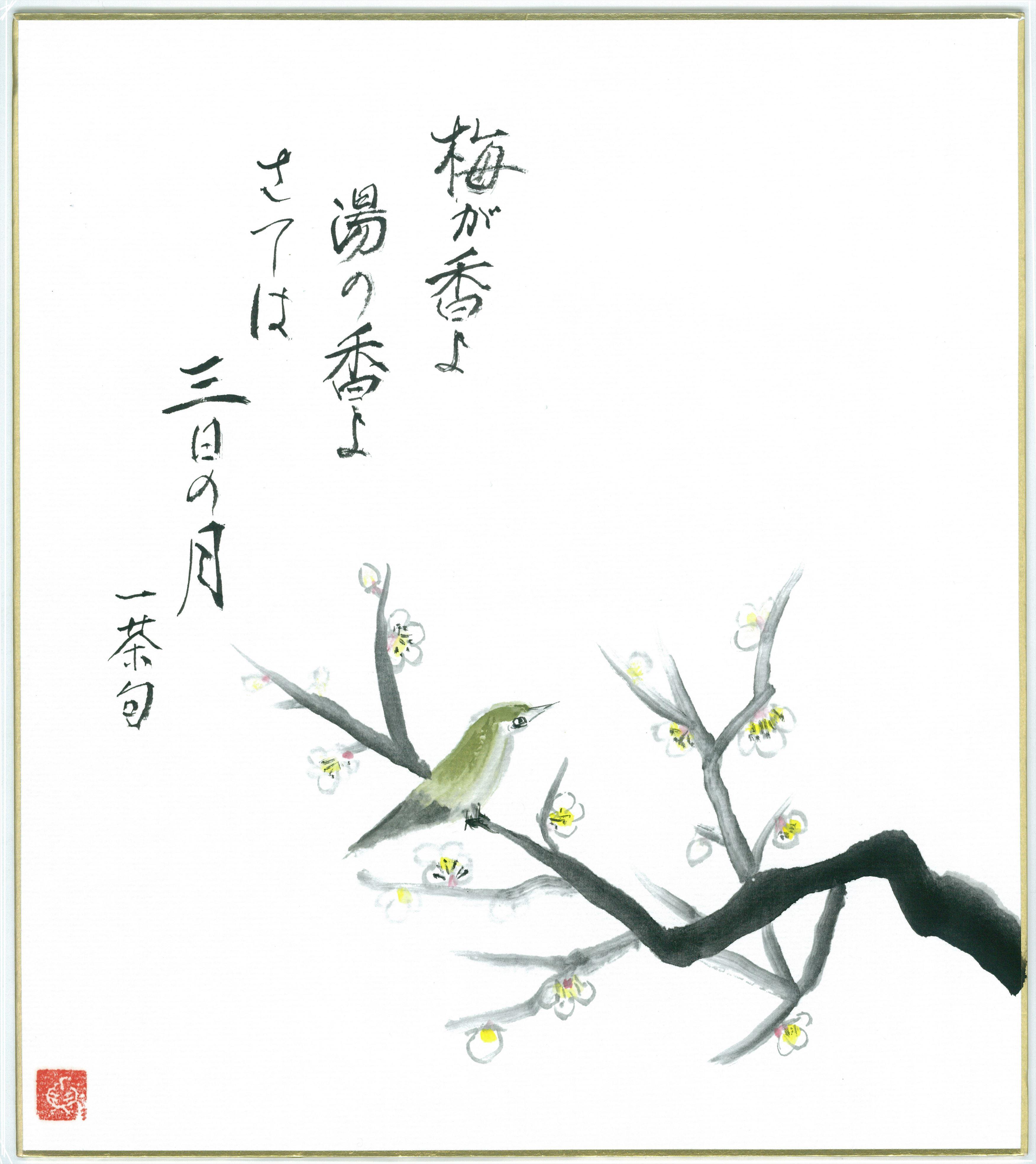 梅が香よ湯の香よさては三日の月