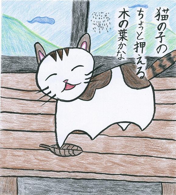 猫の子のちょっと押える木の葉かな