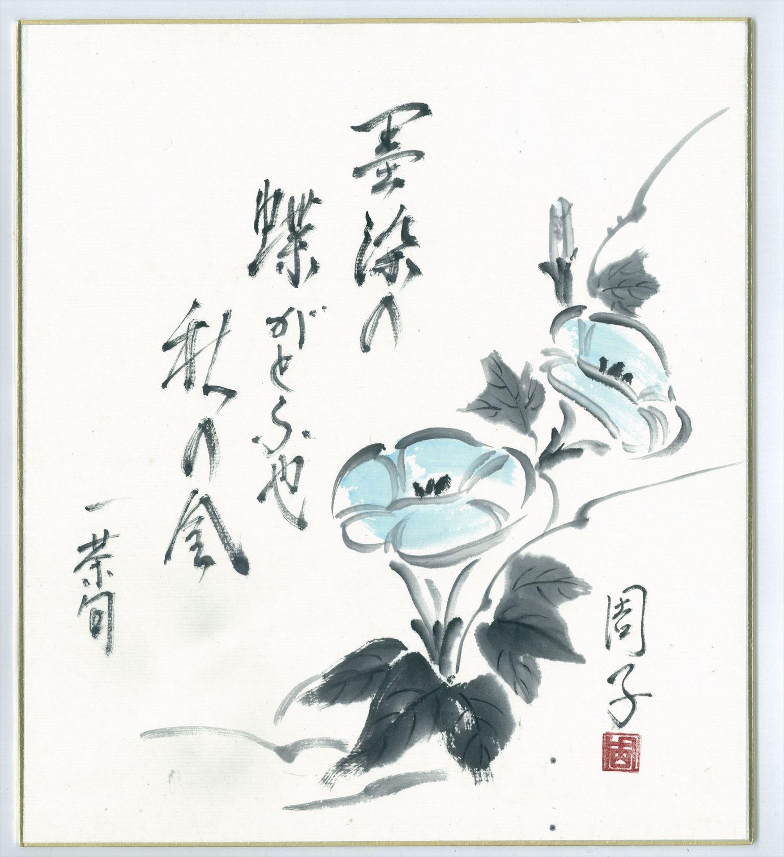 墨染の蝶がとぶ也秋の風