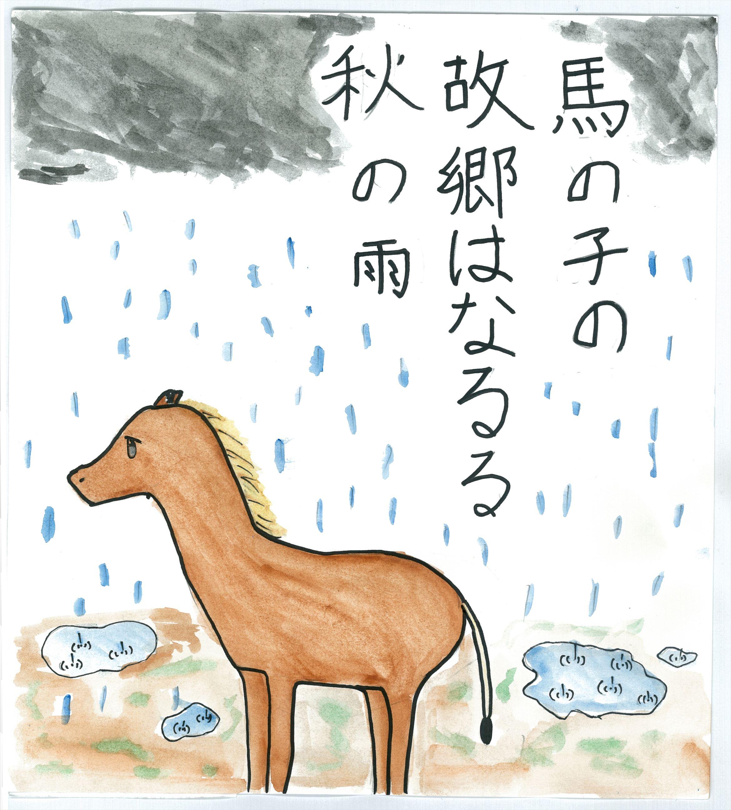 馬の子の故郷はなるる秋の雨