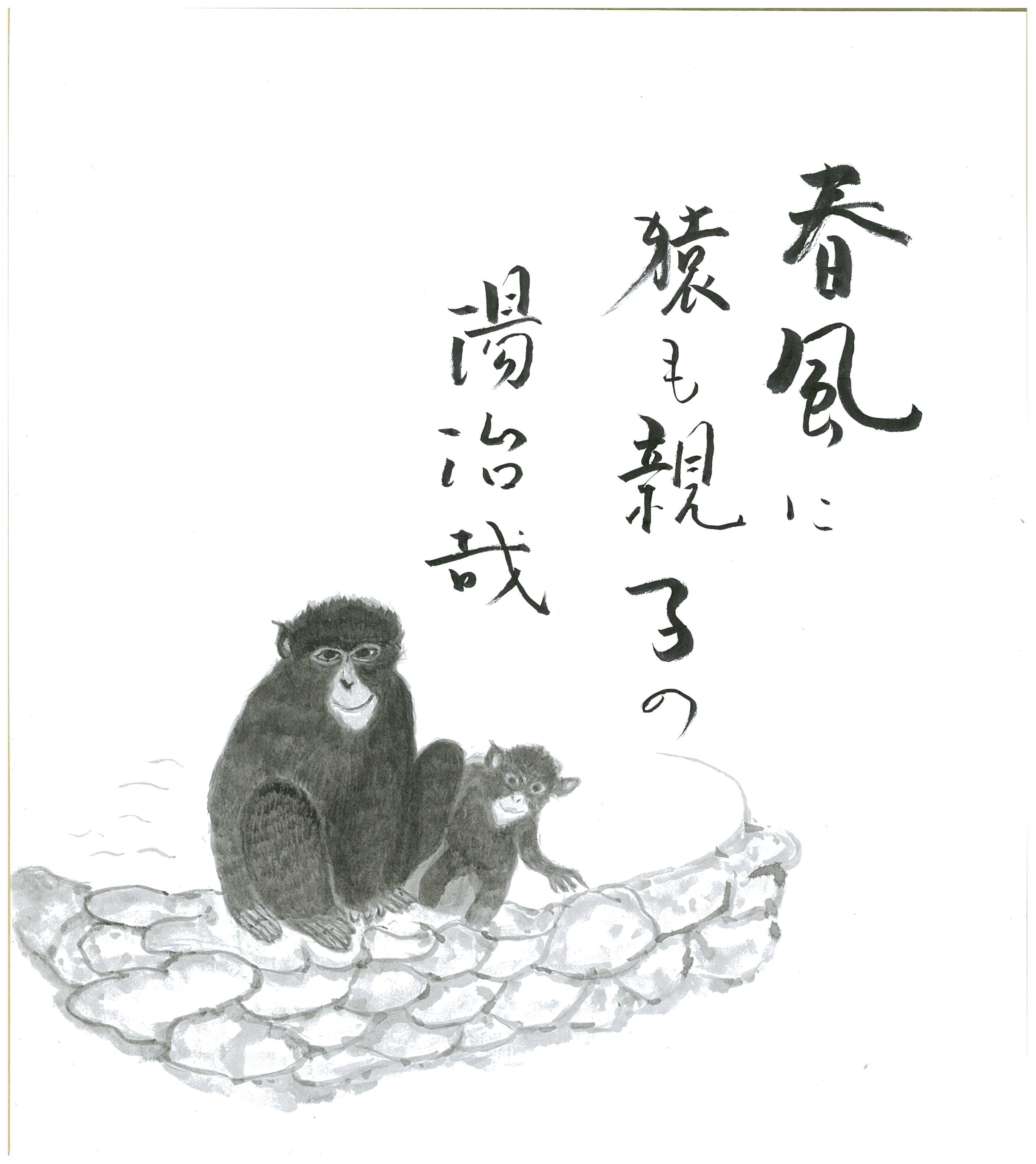 春風に猿も親子の湯治哉
