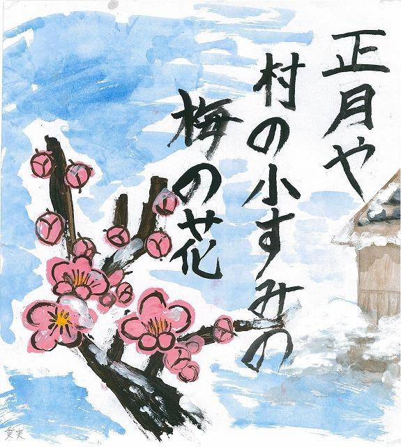 正月や村の小すみの梅の花