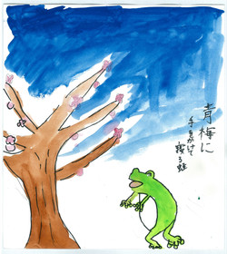 青梅に手をかけて寝る蛙