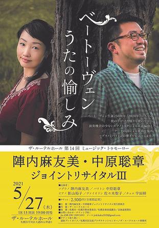 21_0527_Beethoven_poster_Cオモテ_03.jpg