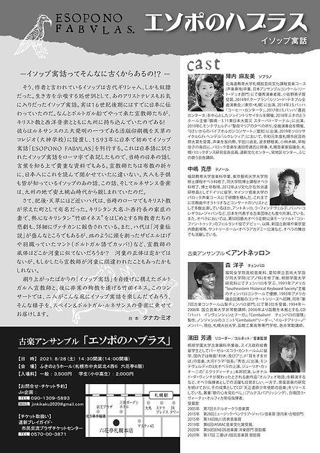 エソポのハブラス公演チラシーウラ.jpg