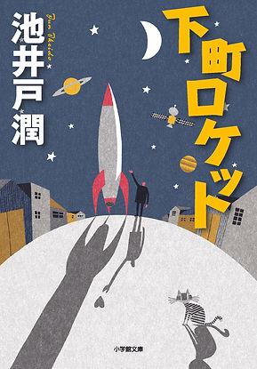 『下町ロケット』文庫装丁.jpg