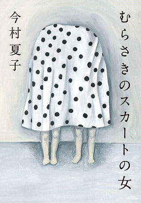 Woman in the Purple Skirt cover.jpg