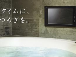浴室でテレビを見る贅沢
