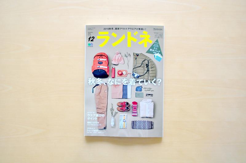 雑誌掲載 「ランドネ」12月号