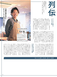 syokujin_araki2_page-0001.jpg