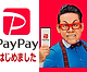 paypayはじめました.png