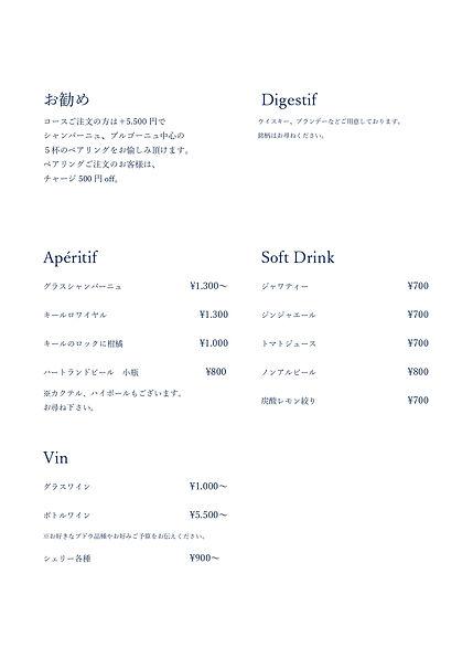 あら木警固 Drink 新_page-0001.jpg
