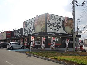 桃山亭|丸亀本店