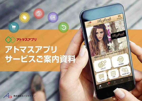 アトマスアプリ