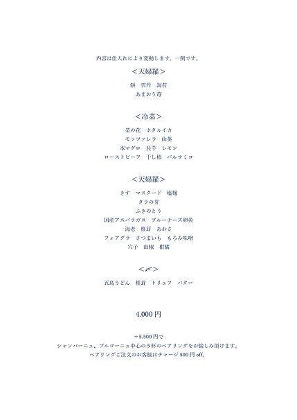 あらき 警固 コースメニュー_page-0001.jpg