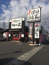 桃山亭|中仙道店