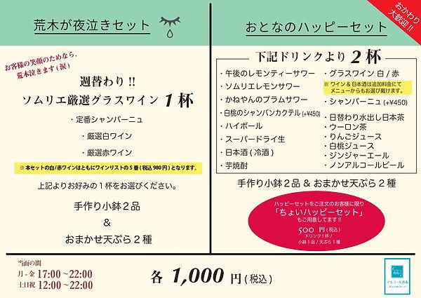 都セット-店内メニュー  08Aug20_page-0001.jpg