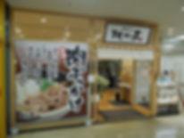 桃山亭|マスカット店