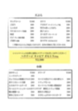 都 フードメニュー B5 2_page-0001.jpg