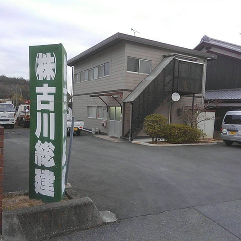 株式会社古川総建(本店)
