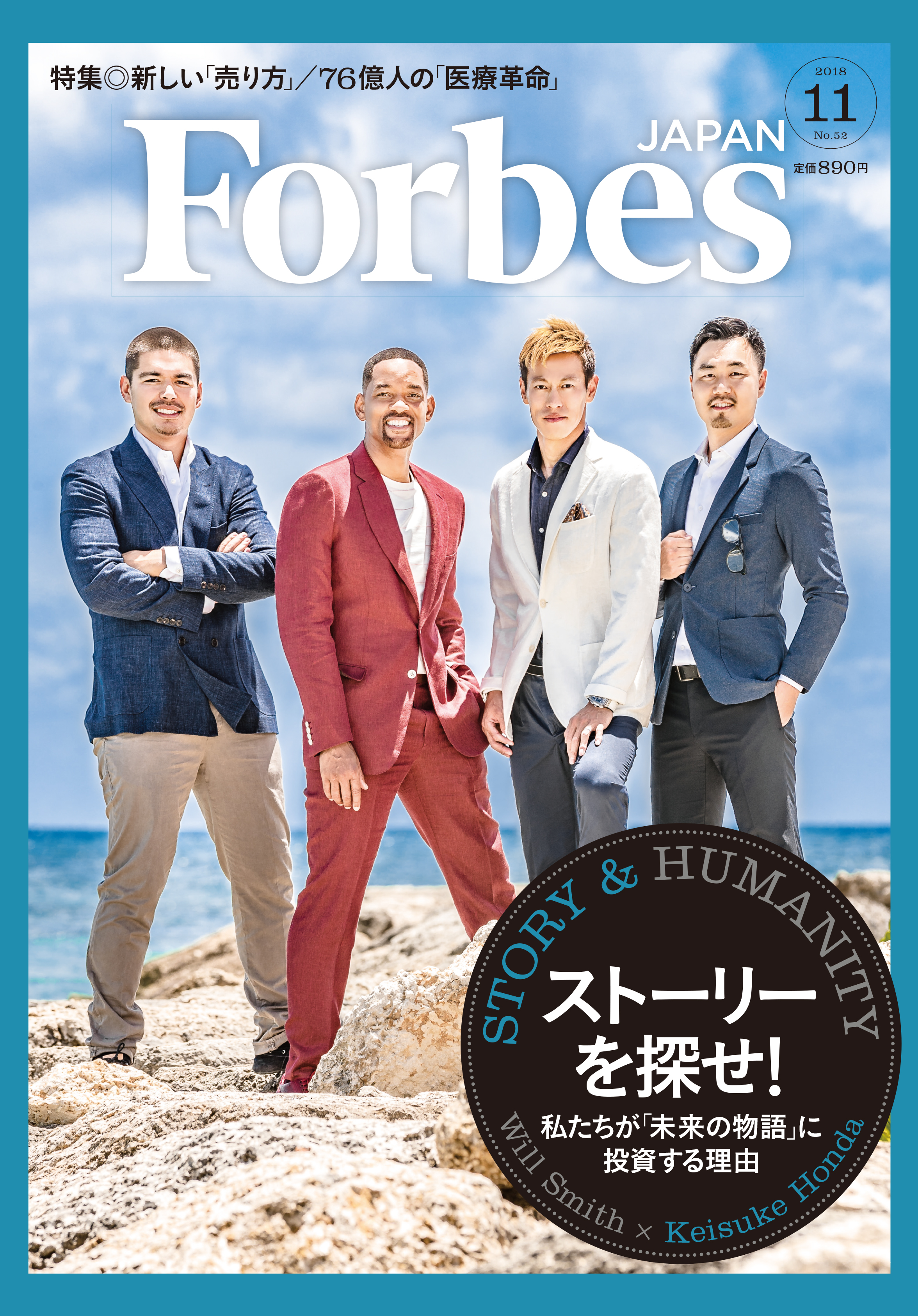 Forbes japan Cover (2018/09)
