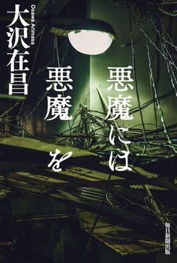 大沢在昌著『悪魔には悪魔を』(毎日新聞出版)