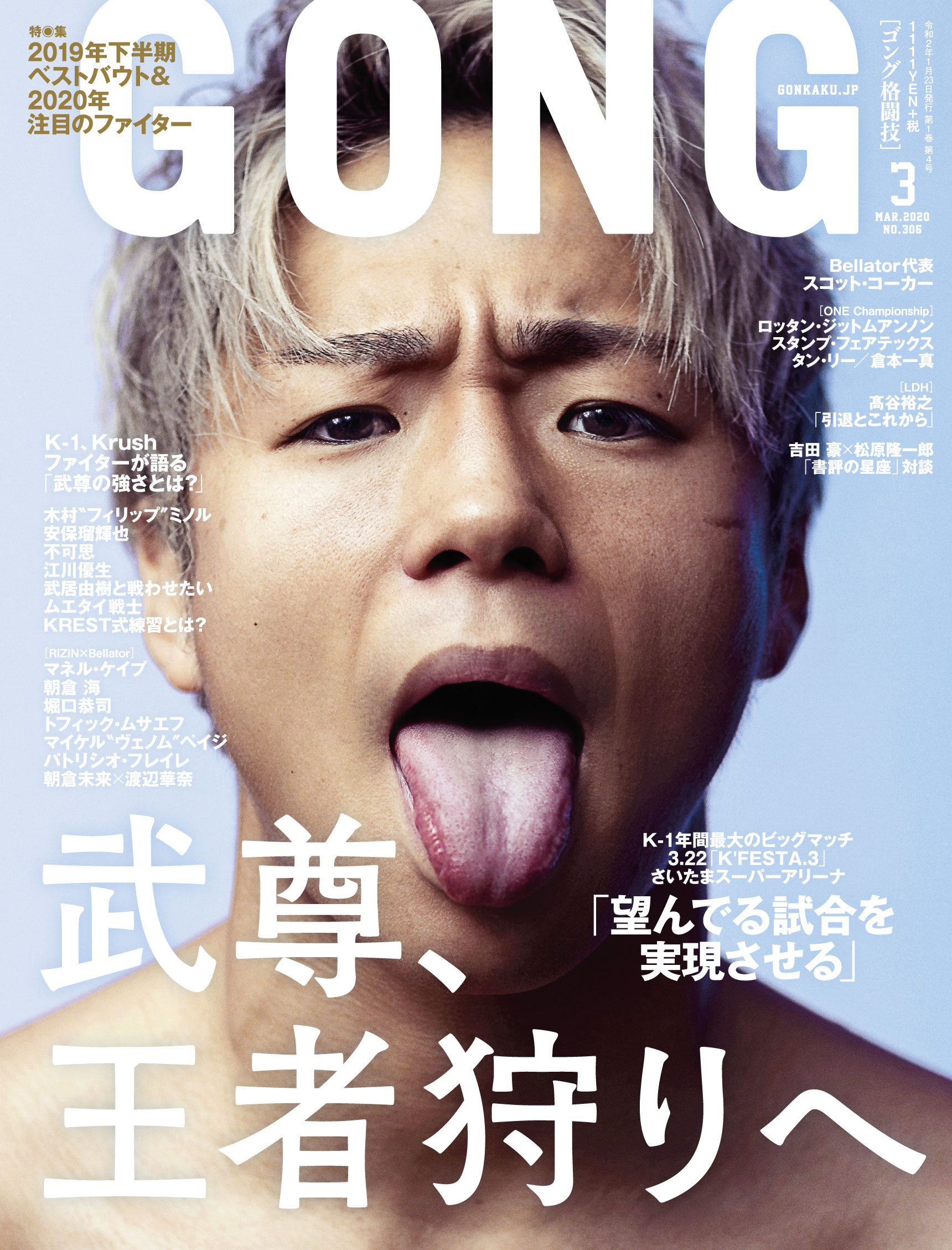 GONG Cover (2020/01)