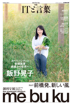 mebuku Cover(2021/7)