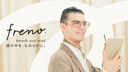 freno / キービジュアル(KINGJIM)