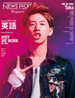 Newspicks Magazine Cover (2019/03)