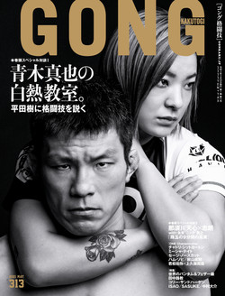 GONG Cover (2021/03)