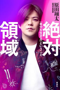 原田翔太著『絶対領域』(青志社)(2021/5)