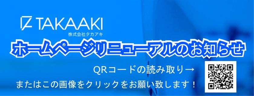 takaakiリニューアル.png