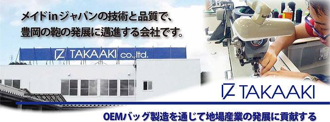 株式会社 タカアキ
