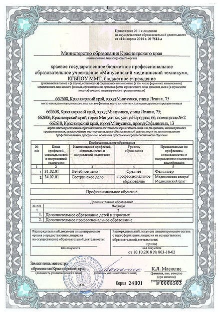 приложение к лицензии октябрь