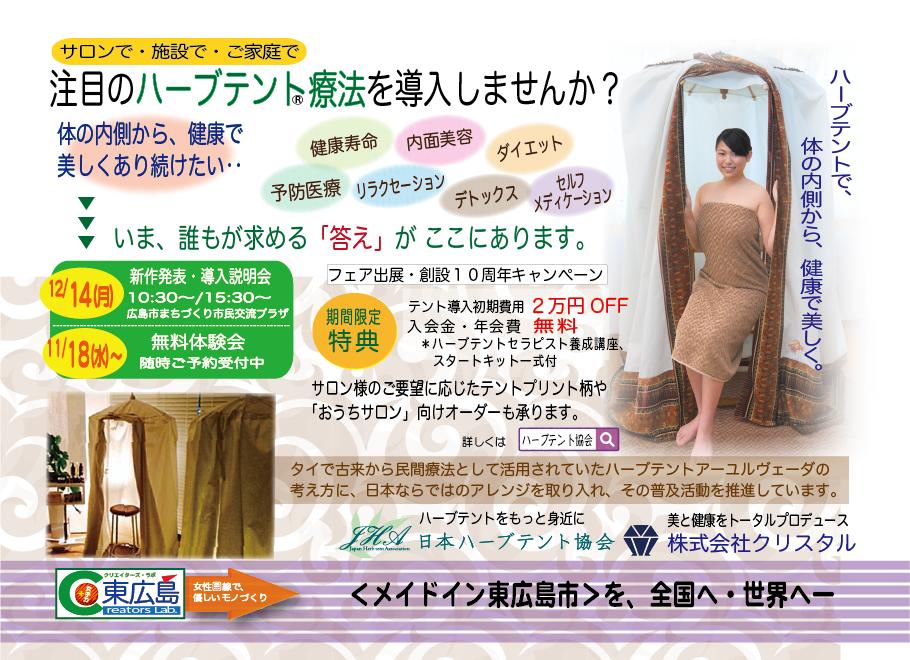 日本ハーブテント協会 新作テント発表