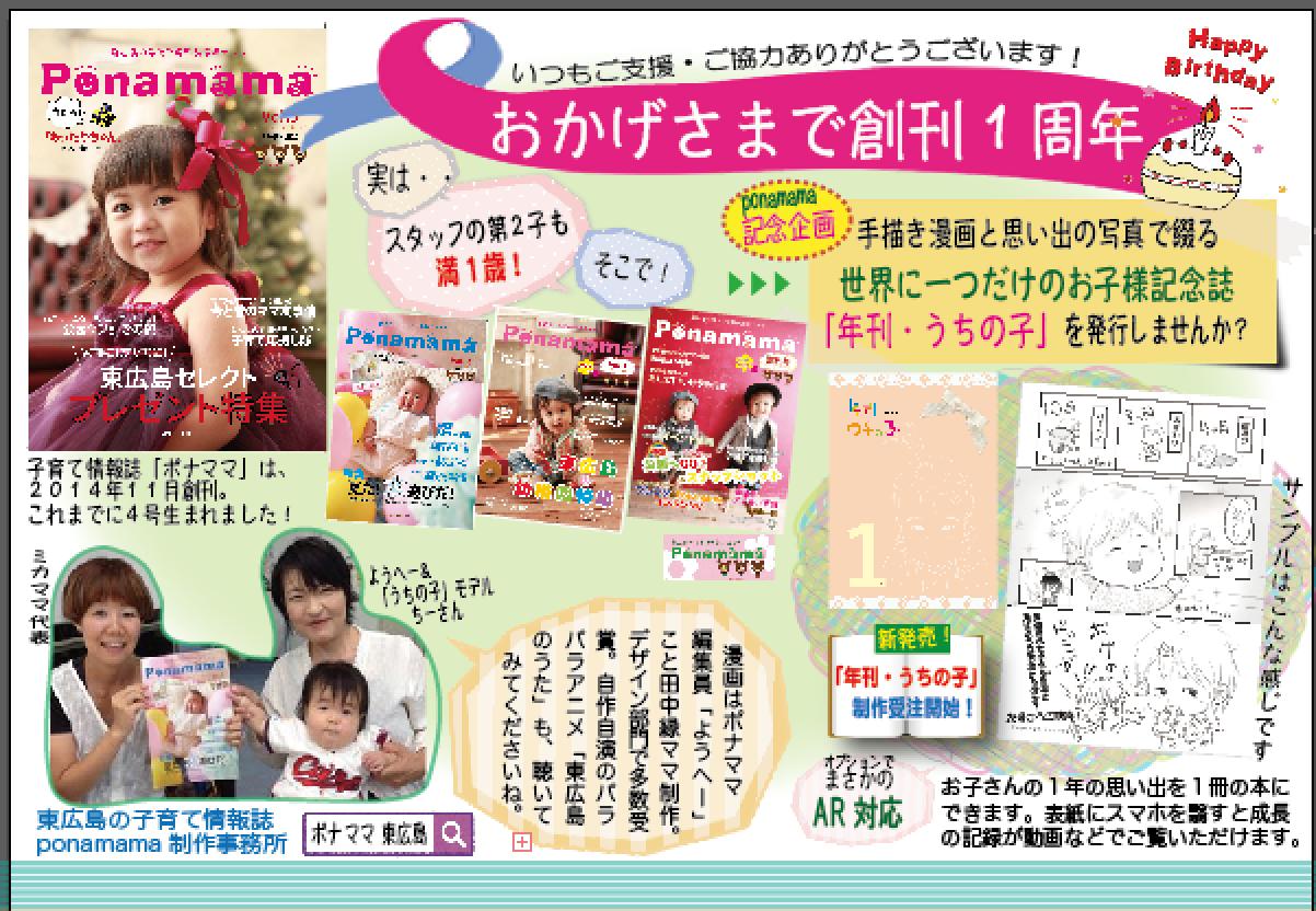 東広島の子育て情報誌「ponamama」創刊1周年企画