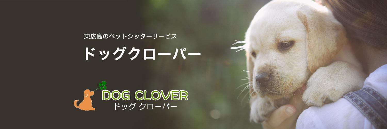 ドッグクローバー