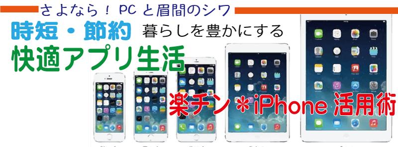 iPhone&タブレット講座(森江佳子Dr.)
