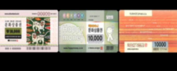 소액결제현금,신용카드현금화,정보이용료현금화,지구상상품권,지구티켓