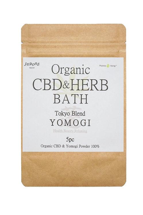 Organic CBD&HERB BATH Tokyo Blend -YOMOGI- CBDとヨモギの入浴剤