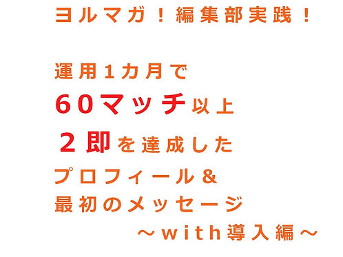 出会い系/マッチングアプリメソッド!~導入編~