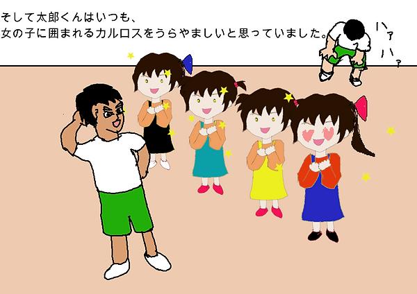 そして太郎くんはいつも、女の子に囲まれるカルロスをうらやましいと思っていました。