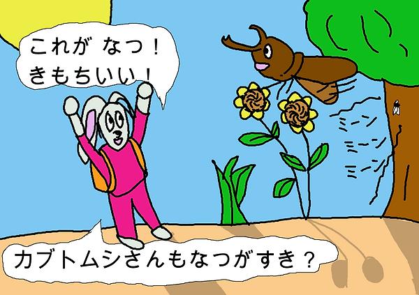 これが夏!気持ちいい!カブトムシさんも夏が好き?