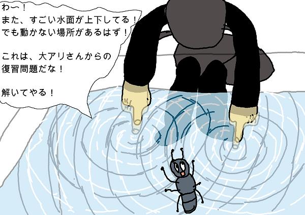 わ〜!また、すごい水面が上下してる!でも動かない場所があるはず!これは大アリさんからの復習問題だな!解いてやる!