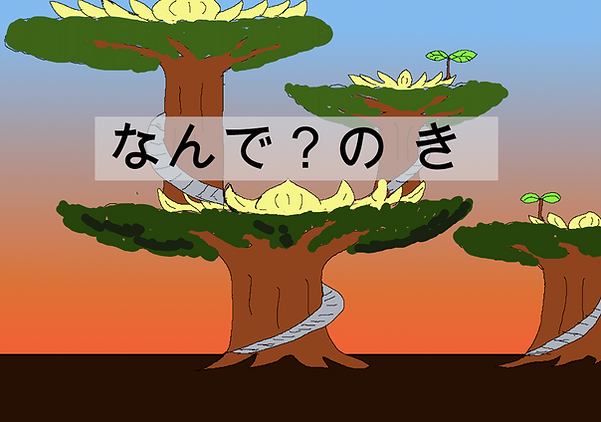 なんで?の木