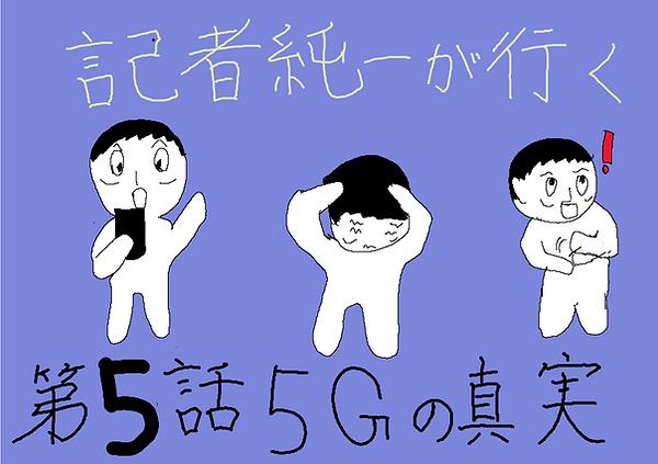 記者純一 5Gの真実