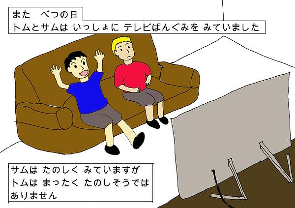 また別の日、トムとサムは一緒にテレビ番組をみていました。サムは楽しく見ていますが、トムは全く楽しそうではありません。